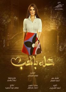 it's all with love كله بالحب